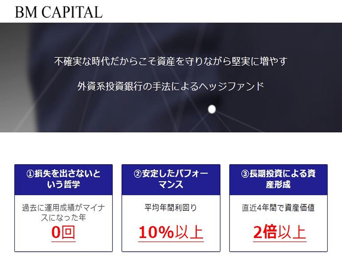 BM CAPITAL(BMキャピタル)