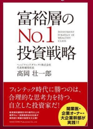 高岡 壮一郎氏執筆の書籍