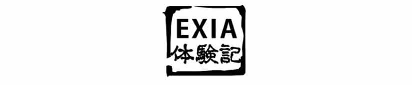 EXIA体験記